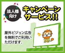 【法人様向け】キャンペーン!!(屋外ビジョン広告を無料でご利用いただけます。)