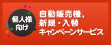 【個人様向け】自動販売機、新規・入替キャンペーン