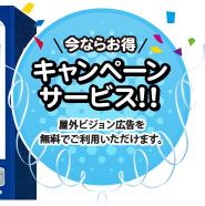 【今ならお得】キャンペーン!!屋外ビジョン広告を無料でご利用いただけます。